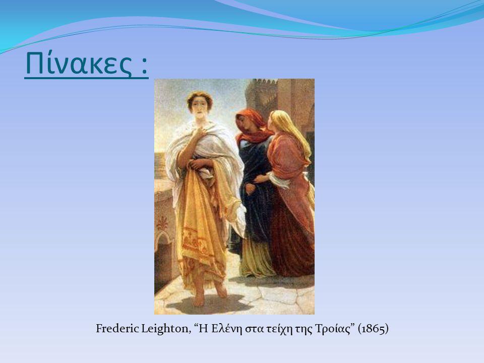 """Πίνακες : Frederic Leighton, """"Η Ελένη στα τείχη της Τροίας"""" (1865)"""