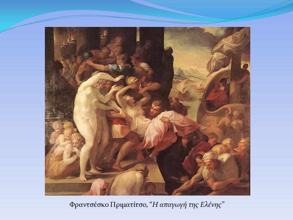 """Φραντσέσκο Πριματίτσο, """"Η απαγωγή της Ελένης"""""""