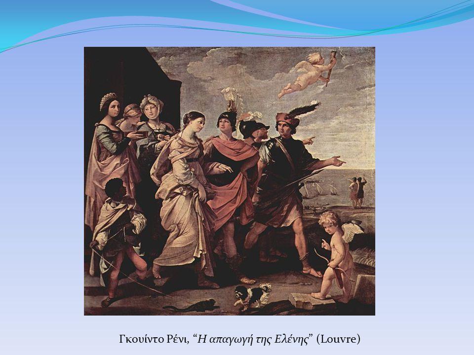 """Γκουίντο Ρένι, """"Η απαγωγή της Ελένης"""" (Louvre)"""