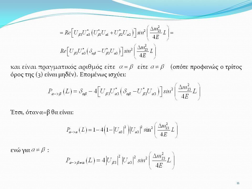 και είναι πραγματικός αριθμός είτε είτε (οπότε προφανώς ο τρίτος όρος της (3) είναι μηδέν). Επομένως ισχύει: Έτσι, όταν α=β θα είναι: ενώ για : 11