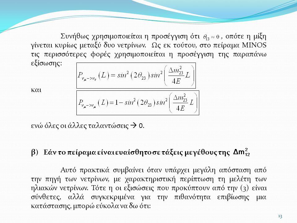 Συνήθως χρησιμοποιείται η προσέγγιση ότι, οπότε η μίξη γίνεται κυρίως μεταξύ δυο νετρίνων. Ως εκ τούτου, στο πείραμα MINOS τις περισσότερες φορές χρησ