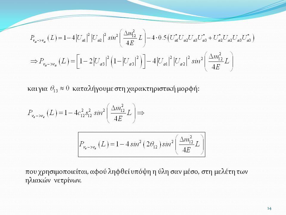 και για καταλήγουμε στη χαρακτηριστική μορφή: που χρησιμοποιείται, αφού ληφθεί υπόψη η ύλη σαν μέσο, στη μελέτη των ηλιακών νετρίνων.