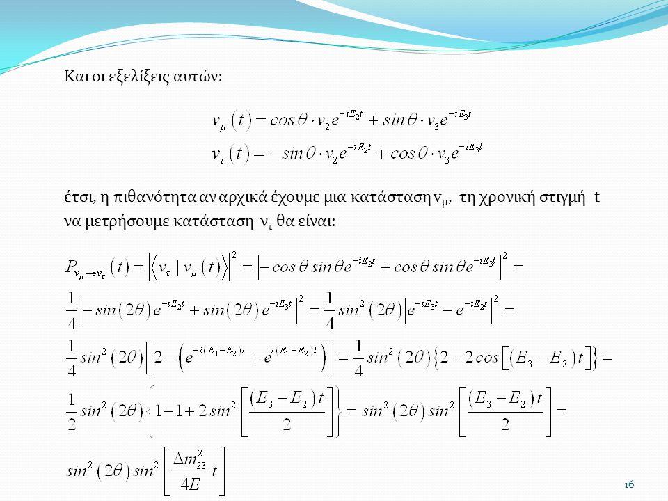 Και οι εξελίξεις αυτών: έτσι, η πιθανότητα αν αρχικά έχουμε μια κατάσταση v μ, τη χρονική στιγμή t να μετρήσουμε κατάσταση ν τ θα είναι: 16