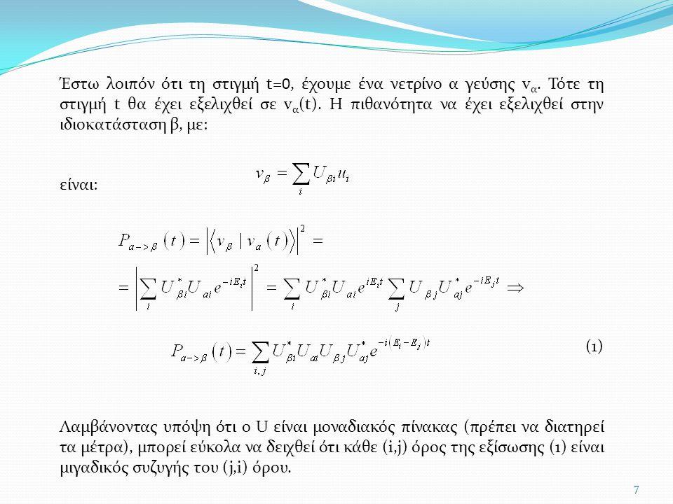 Έστω λοιπόν ότι τη στιγμή t=0, έχουμε ένα νετρίνο α γεύσης v α. Τότε τη στιγμή t θα έχει εξελιχθεί σε v α (t). Η πιθανότητα να έχει εξελιχθεί στην ιδι