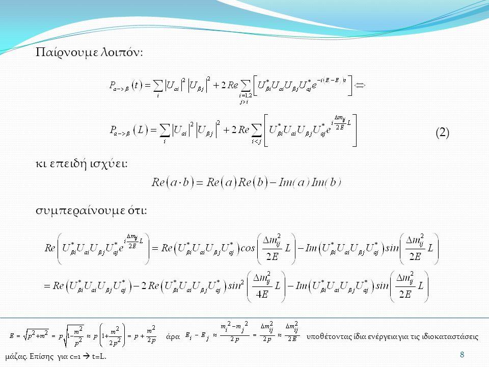 άρα υποθέτοντας ίδια ενέργεια για τις ιδιοκαταστάσεις μάζας. Επίσης για c=1  t=L. Παίρνουμε λοιπόν: (2) κι επειδή ισχύει: συμπεραίνουμε ότι: 8