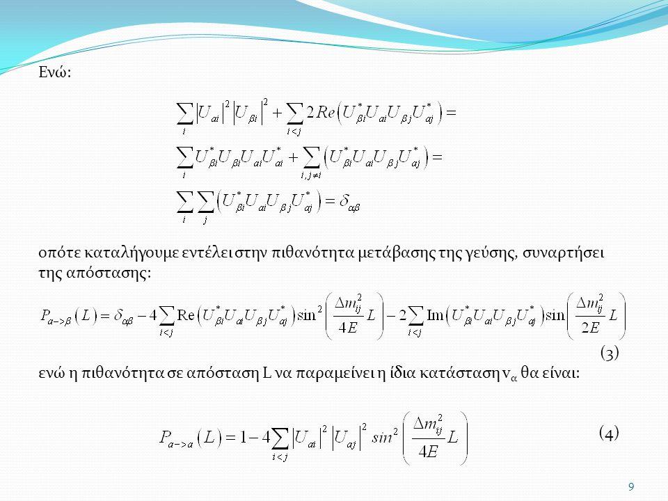 Ενώ: οπότε καταλήγουμε εντέλει στην πιθανότητα μετάβασης της γεύσης, συναρτήσει της απόστασης: (3) ενώ η πιθανότητα σε απόσταση L να παραμείνει η ίδια κατάσταση v α θα είναι: (4) 9