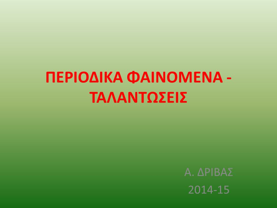 ΠΕΡΙΟΔΙΚΑ ΦΑΙΝΟΜΕΝΑ - ΤΑΛΑΝΤΩΣΕΙΣ Α. ΔΡΙΒΑΣ 2014-15