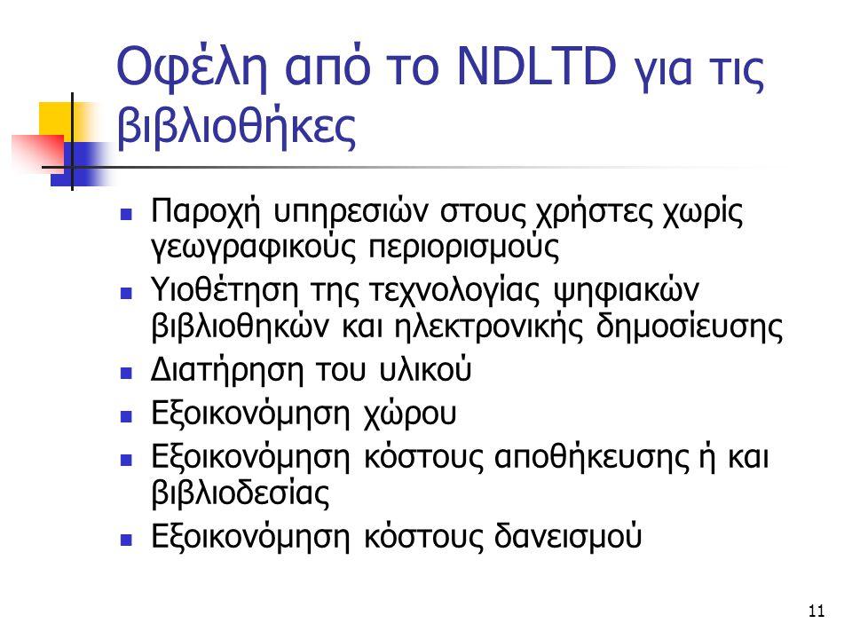 11 Οφέλη από το NDLTD για τις βιβλιοθήκες Παροχή υπηρεσιών στους χρήστες χωρίς γεωγραφικούς περιορισμούς Υιοθέτηση της τεχνολογίας ψηφιακών βιβλιοθηκών και ηλεκτρονικής δημοσίευσης Διατήρηση του υλικού Εξοικονόμηση χώρου Εξοικονόμηση κόστους αποθήκευσης ή και βιβλιοδεσίας Εξοικονόμηση κόστους δανεισμού