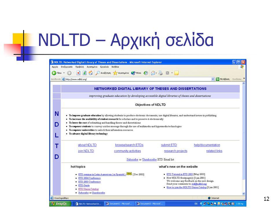 12 NDLTD – Αρχική σελίδα
