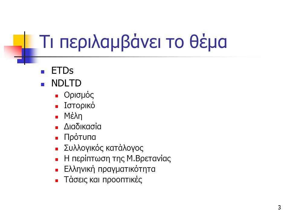 3 Τι περιλαμβάνει το θέμα ETDs NDLTD Ορισμός Ιστορικό Μέλη Διαδικασία Πρότυπα Συλλογικός κατάλογος Η περίπτωση της Μ.Βρετανίας Ελληνική πραγματικότητα Τάσεις και προοπτικές