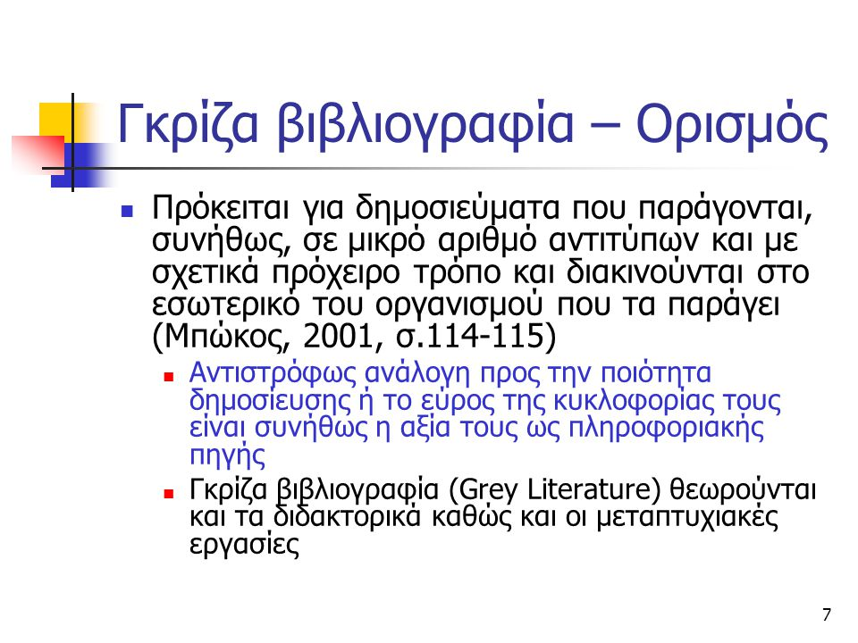 18 ETDMS – Το επιπλέον στοιχείο ElementDescriptionNotes thesis.degree.nameName of the degree associated with the work as it appears within the work.