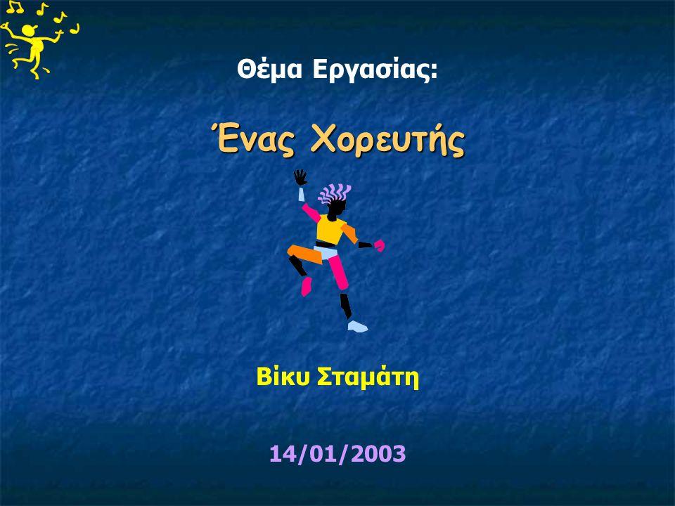 Θέμα Εργασίας: Ένας Χορευτής 14/01/2003 Βίκυ Σταμάτη
