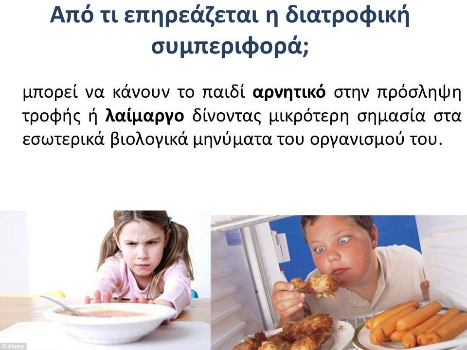 Από τι επηρεάζεται η διατροφική συμπεριφορά; μπορεί να κάνουν το παιδί αρνητικό στην πρόσληψη τροφής ή λαίμαργο δίνοντας μικρότερη σημασία στα εσωτερι