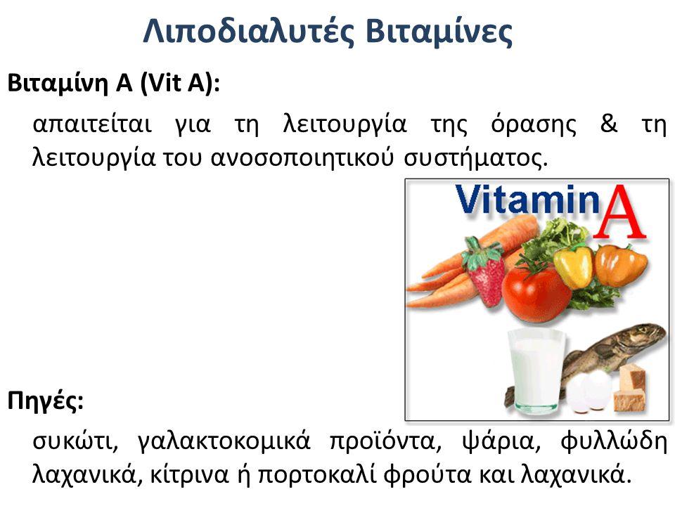 Λιποδιαλυτές Βιταμίνες Βιταμίνη Α (Vit A): απαιτείται για τη λειτουργία της όρασης & τη λειτουργία του ανοσοποιητικού συστήματος. Πηγές: συκώτι, γαλακ