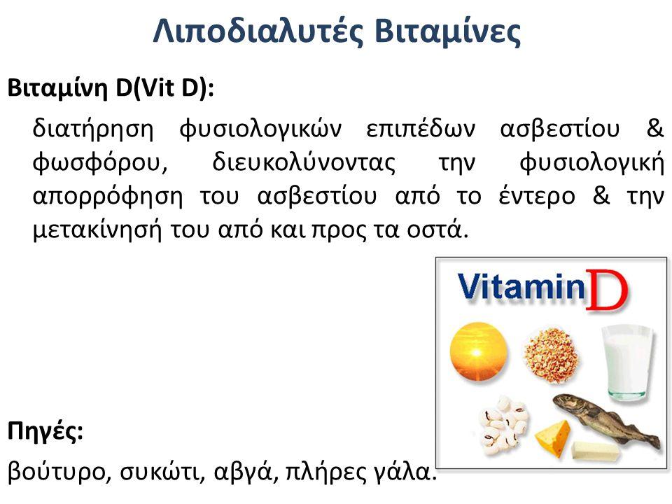 Λιποδιαλυτές Βιταμίνες Βιταμίνη D(Vit D): διατήρηση φυσιολογικών επιπέδων ασβεστίου & φωσφόρου, διευκολύνοντας την φυσιολογική απορρόφηση του ασβεστίο