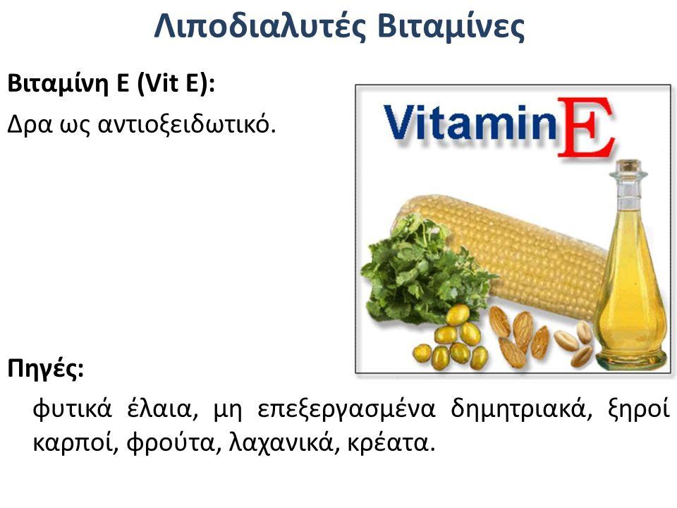 Λιποδιαλυτές Βιταμίνες Βιταμίνη Ε (Vit Ε): Δρα ως αντιοξειδωτικό. Πηγές: φυτικά έλαια, μη επεξεργασμένα δημητριακά, ξηροί καρποί, φρούτα, λαχανικά, κρ