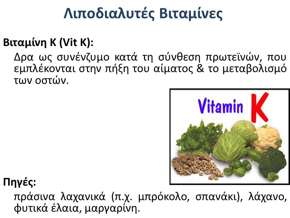 Λιποδιαλυτές Βιταμίνες Βιταμίνη Κ (Vit Κ): Δρα ως συνένζυμο κατά τη σύνθεση πρωτεϊνών, που εμπλέκονται στην πήξη του αίματος & το μεταβολισμό των οστώ