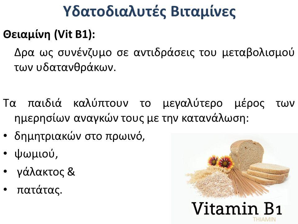 Υδατοδιαλυτές Βιταμίνες Θειαμίνη (Vit Β1): Δρα ως συνένζυμο σε αντιδράσεις του μεταβολισμού των υδατανθράκων. Τα παιδιά καλύπτουν το μεγαλύτερο μέρος