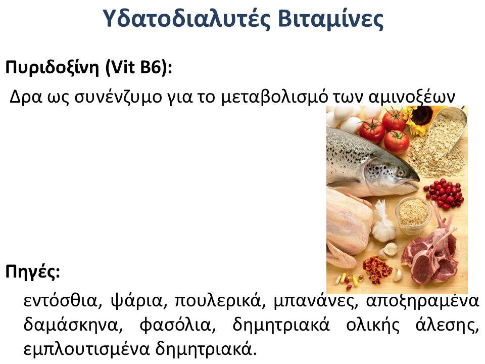 Υδατοδιαλυτές Βιταμίνες Πυριδοξίνη (Vit Β6): Δρα ως συνένζυμο για το μεταβολισμό των αμινοξέων Πηγές: εντόσθια, ψάρια, πουλερικά, μπανάνες, αποξηραμέν