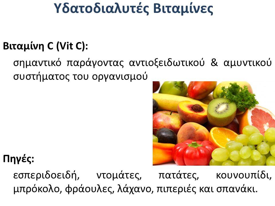 Υδατοδιαλυτές Βιταμίνες Βιταμίνη C (Vit C): σημαντικό παράγοντας αντιοξειδωτικού & αμυντικού συστήματος του οργανισμού Πηγές: εσπεριδοειδή, ντομάτες,