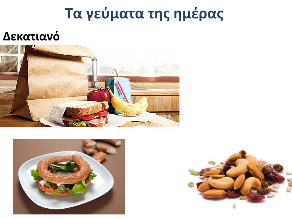 Τα γεύματα της ημέρας Δεκατιανό