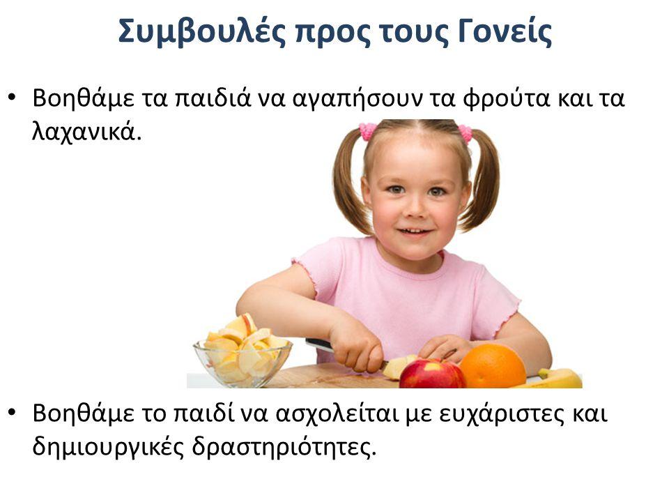 Συμβουλές προς τους Γονείς Βοηθάμε τα παιδιά να αγαπήσουν τα φρούτα και τα λαχανικά. Βοηθάμε το παιδί να ασχολείται με ευχάριστες και δημιουργικές δρα
