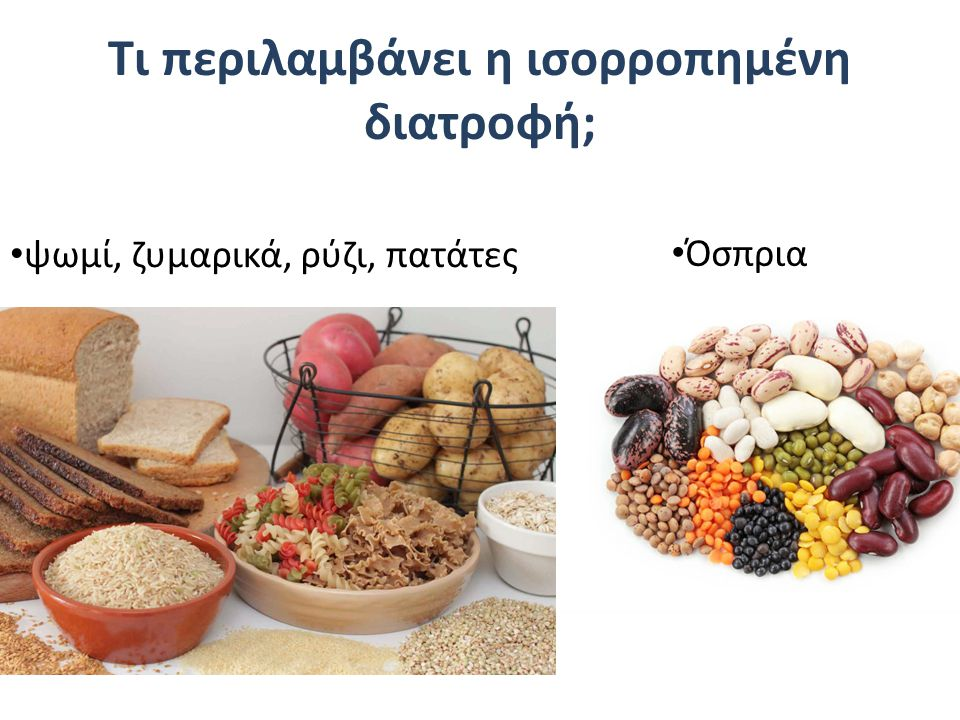 Τι περιλαμβάνει η ισορροπημένη διατροφή; ψωμί, ζυμαρικά, ρύζι, πατάτες Όσπρια