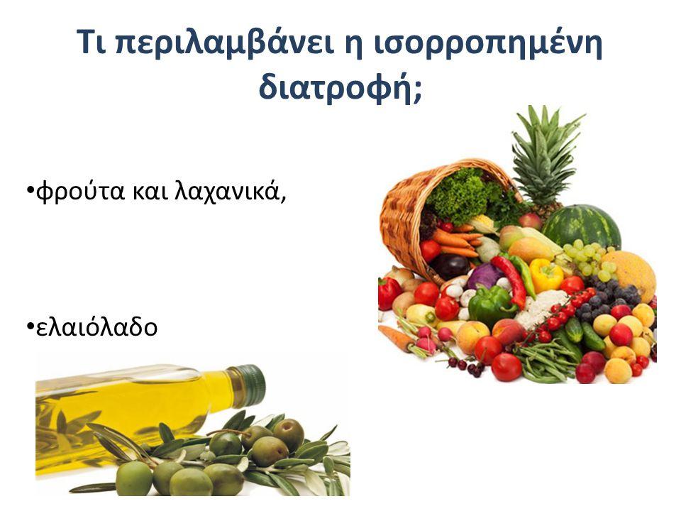 Βασικά Θρεπτικά Συστατικά Λίπος Φυτική προέλευση: ηλιόσποροι, καλαμπόκι, σε φρούτα, αβοκάντο & σε ξηρούς καρπούς (π.χ.