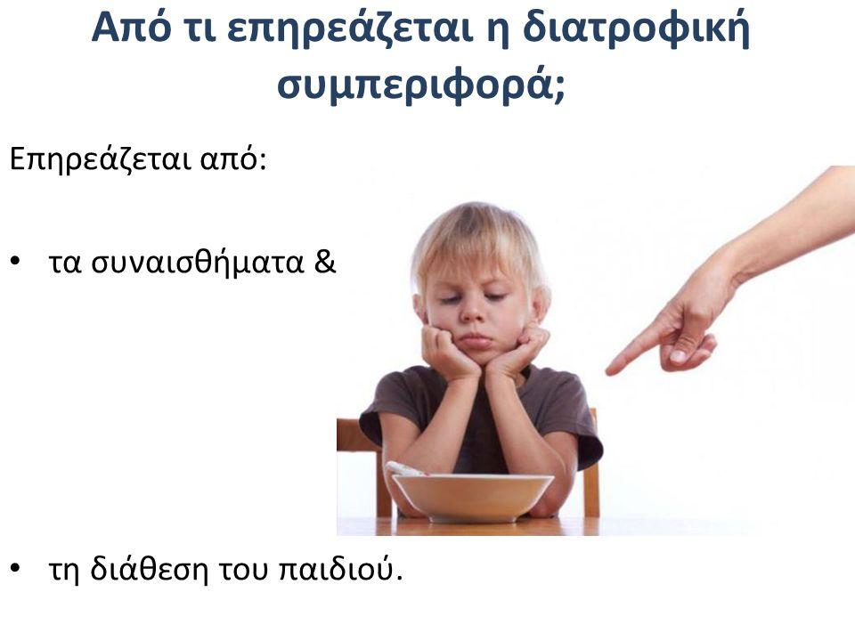 Από τι επηρεάζεται η διατροφική συμπεριφορά; Επηρεάζεται από: τα συναισθήματα & τη διάθεση του παιδιού.
