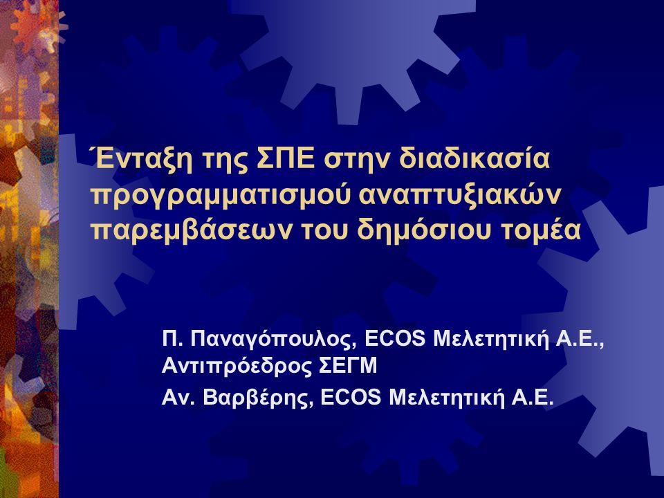 Ένταξη της ΣΠΕ στην διαδικασία προγραμματισμού αναπτυξιακών παρεμβάσεων του δημόσιου τομέα Π.