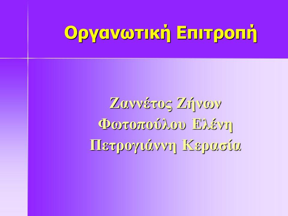 Οργανωτική Επιτροπή Ζαννέτος Ζήνων Φωτοπούλου Ελένη Πετρογιάννη Κερασία