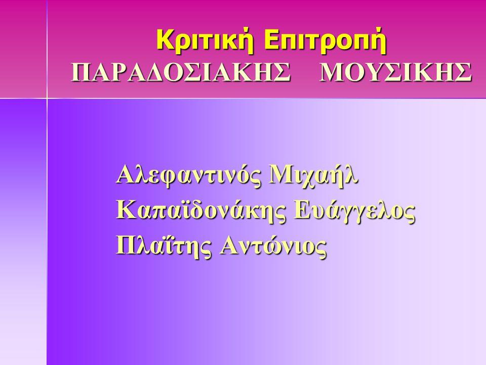 Κριτική Επιτροπή ΠΑΡΑΔΟΣΙΑΚΗΣ ΜΟΥΣΙΚΗΣ Αλεφαντινός Μιχαήλ Καπαϊδονάκης Ευάγγελος Πλαΐτης Αντώνιος