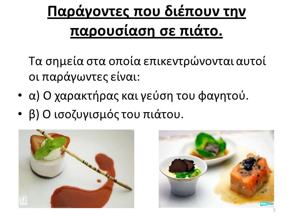 Παράγοντες που διέπουν την παρουσίαση σε πιάτο. Τα σημεία στα οποία επικεντρώνονται αυτοί οι παράγωντες είναι: α) Ο χαρακτήρας και γεύση του φαγητού.