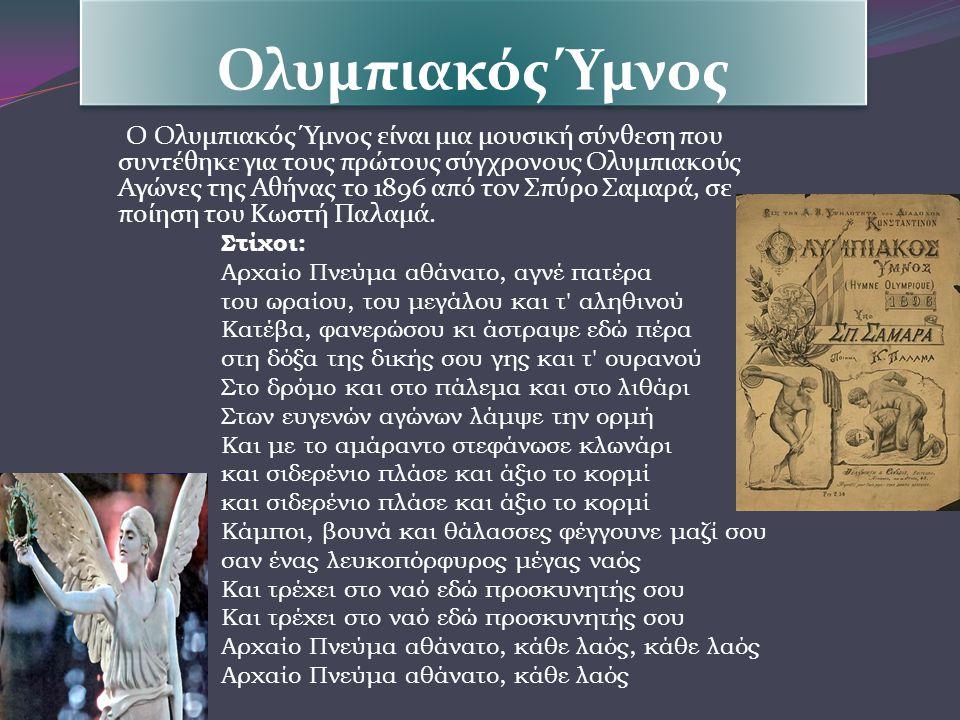 Ολυμπιακός Ύμνος Ο Ολυμπιακός Ύμνος είναι μια μουσική σύνθεση που συντέθηκε για τους πρώτους σύγχρονους Ολυμπιακούς Αγώνες της Αθήνας το 1896 από τον