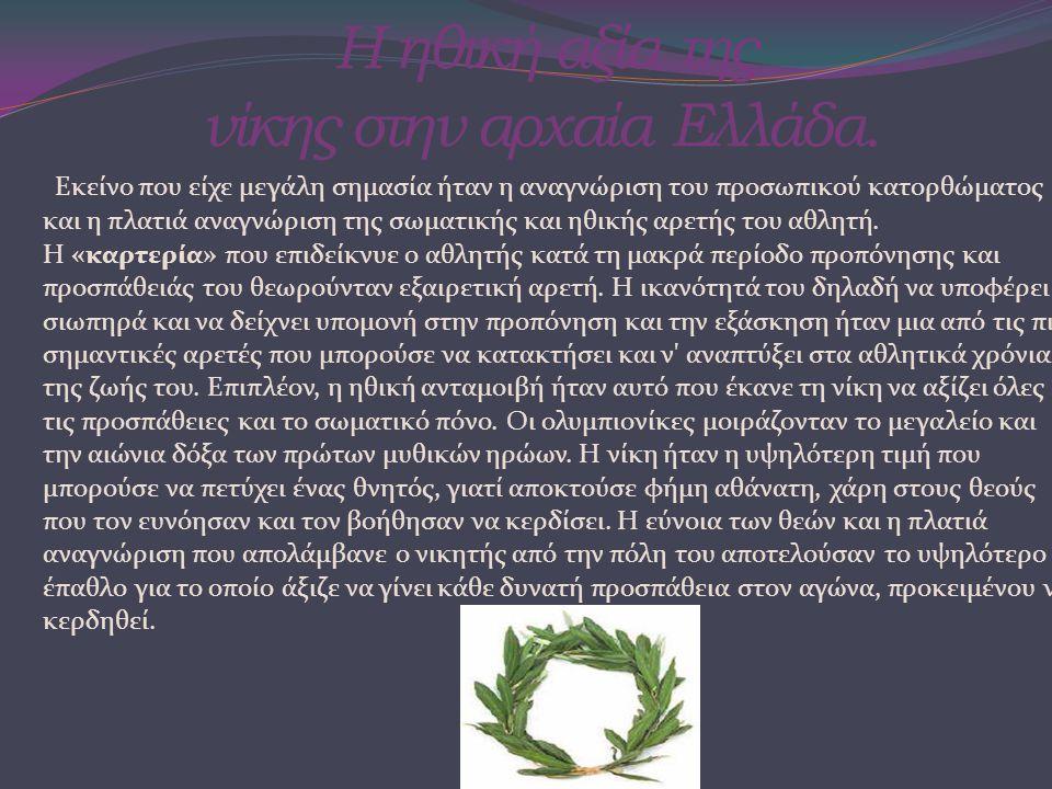 Η ηθική αξία της νίκης στην αρχαία Ελλάδα. Εκείνο που είχε μεγάλη σημασία ήταν η αναγνώριση του προσωπικού κατορθώματος και η πλατιά αναγνώριση της σω