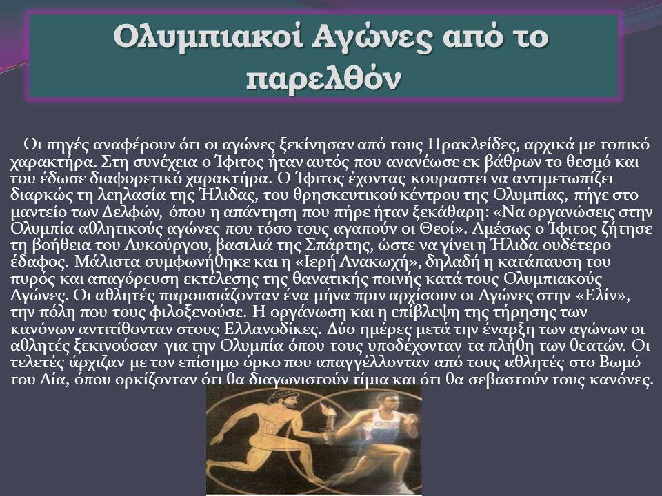 Ολυμπιακοί Αγώνες από το παρελθόν Ολυμπιακοί Αγώνες από το παρελθόν Οι πηγές αναφέρουν ότι οι αγώνες ξεκίνησαν από τους Ηρακλείδες, αρχικά με τοπικό χ