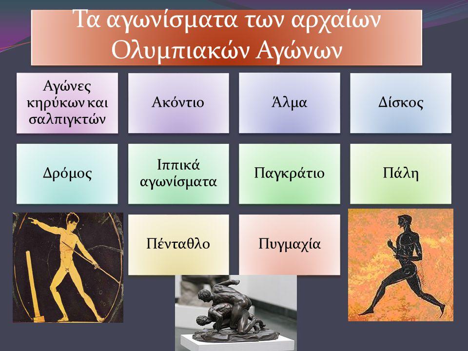 Οι πρώτοι σύγχρονοι ολυμπιακοί αγώνες Το 1894 σε συνέδριο που οργάνωσε ο βαρόνος Πιερ ντε Κουμπερτέν στο Παρίσι ιδρύθηκε η Διεθνής Ολυμπιακή Επιτροπή και αποφασίστηκε η αναβίωση των Ολυμπιακών αγώνων.
