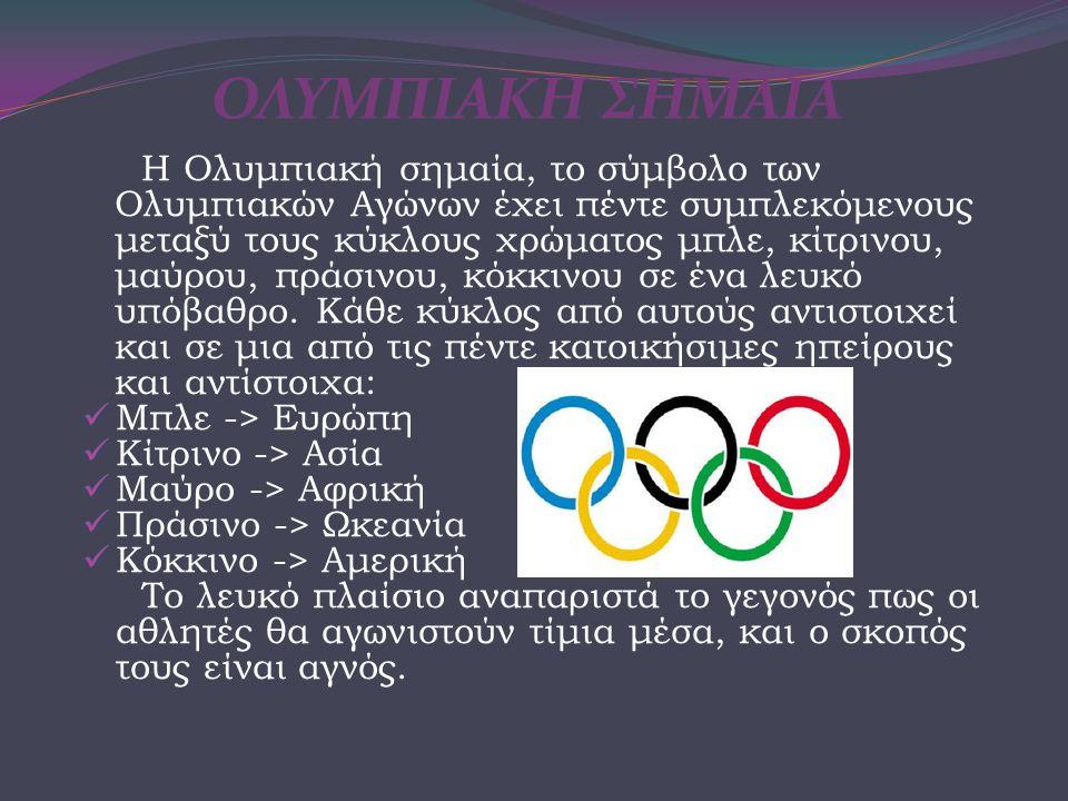 ΟΛΥΜΠΙΑΚΗ ΣΗΜΑΙΑ H Ολυμπιακή σημαία, το σύμβολο των Ολυμπιακών Αγώνων έχει πέντε συμπλεκόμενους μεταξύ τους κύκλους χρώματος μπλε, κίτρινου, μαύρου, π