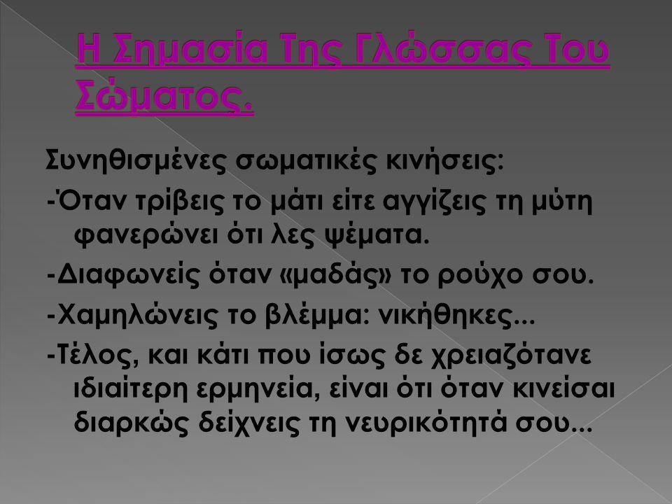 Η ελληνική νοηματική γλώσσα είναι η φυσική γλώσσα της ελληνικής κοινότητας Κωφών.