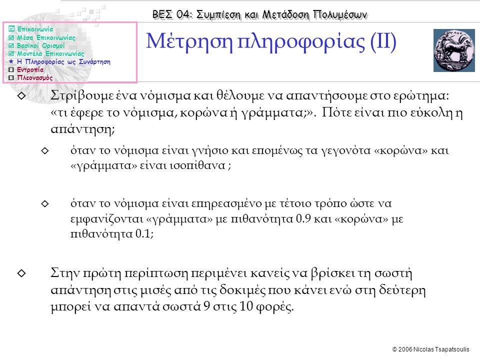 ΒΕΣ 04: Συμπίεση και Μετάδοση Πολυμέσων © 2006 Nicolas Tsapatsoulis ◊ Στρίβουμε ένα νόμισμα και θέλουμε να απαντήσουμε στο ερώτημα: «τι έφερε το νόμισμα, κορώνα ή γράμματα;».