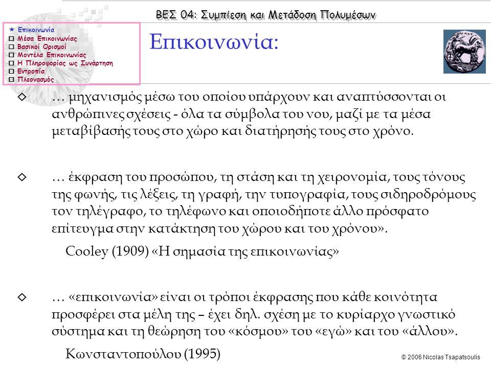 ΒΕΣ 04: Συμπίεση και Μετάδοση Πολυμέσων © 2006 Nicolas Tsapatsoulis ◊ … μηχανισμός μέσω του οποίου υπάρχουν και αναπτύσσονται οι ανθρώπινες σχέσεις -