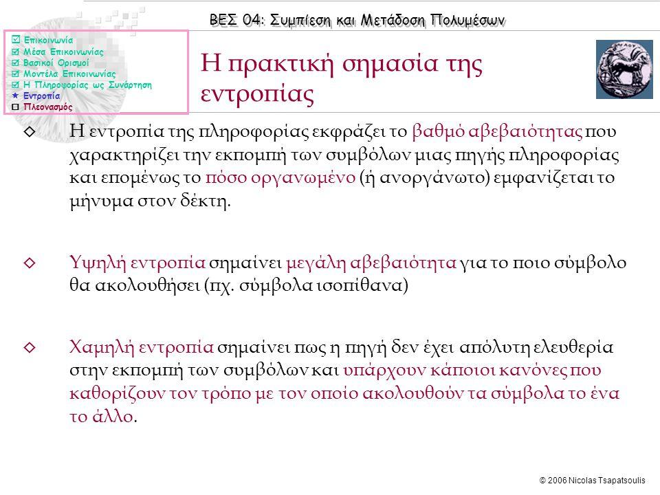 ΒΕΣ 04: Συμπίεση και Μετάδοση Πολυμέσων © 2006 Nicolas Tsapatsoulis ◊ Η εντροπία της πληροφορίας εκφράζει το βαθμό αβεβαιότητας που χαρακτηρίζει την ε
