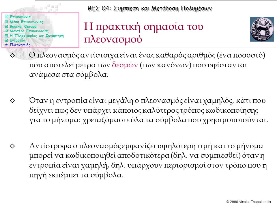 ΒΕΣ 04: Συμπίεση και Μετάδοση Πολυμέσων © 2006 Nicolas Tsapatsoulis ◊ Ο πλεονασμός αντίστοιχα είναι ένας καθαρός αριθμός (ένα ποσοστό) που αποτελεί μέ