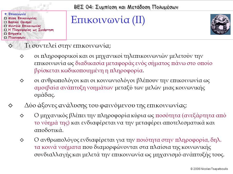ΒΕΣ 04: Συμπίεση και Μετάδοση Πολυμέσων © 2006 Nicolas Tsapatsoulis  Επικοινωνία  Μέσα Επικοινωνίας  Βασικοί Ορισμοί  Μοντέλα Επικοινωνίας  Η Πλη