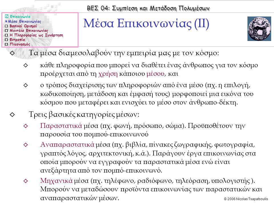 ΒΕΣ 04: Συμπίεση και Μετάδοση Πολυμέσων © 2006 Nicolas Tsapatsoulis ◊ Τα μέσα διαμεσολαβούν την εμπειρία μας με τον κόσμο: ◊ κάθε πληροφορία που μπορε