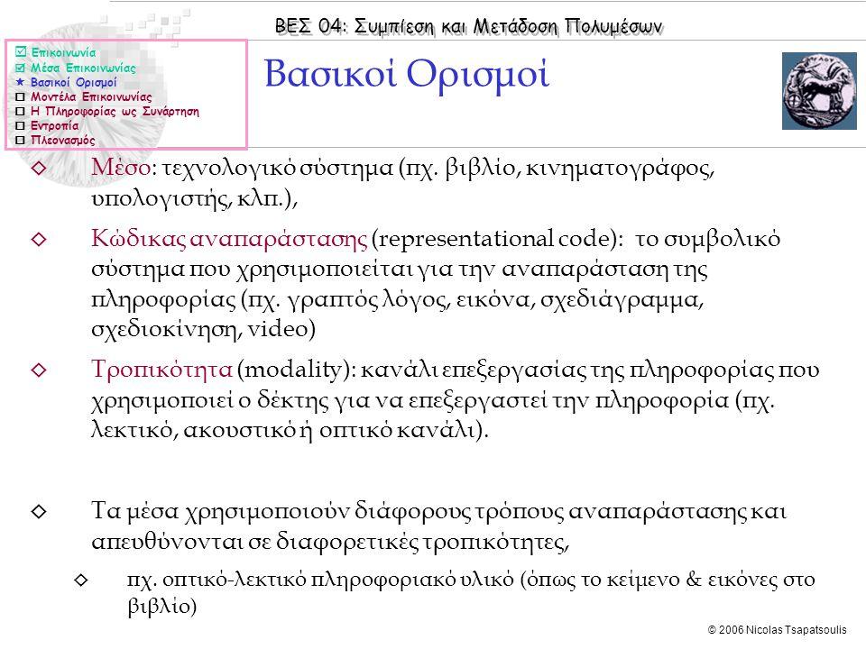 ΒΕΣ 04: Συμπίεση και Μετάδοση Πολυμέσων © 2006 Nicolas Tsapatsoulis ◊ Μέσο: τεχνολογικό σύστημα (πχ. βιβλίο, κινηματογράφος, υπολογιστής, κλπ.), ◊ Κώδ