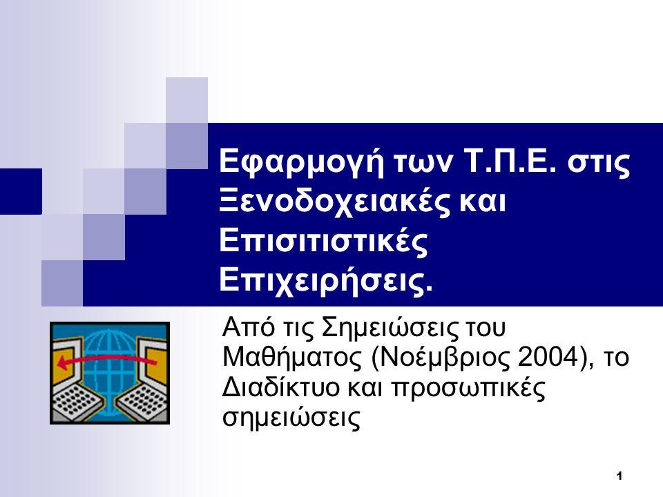 1 Εφαρμογή των Τ.Π.Ε. στις Ξενοδοχειακές και Επισιτιστικές Επιχειρήσεις.