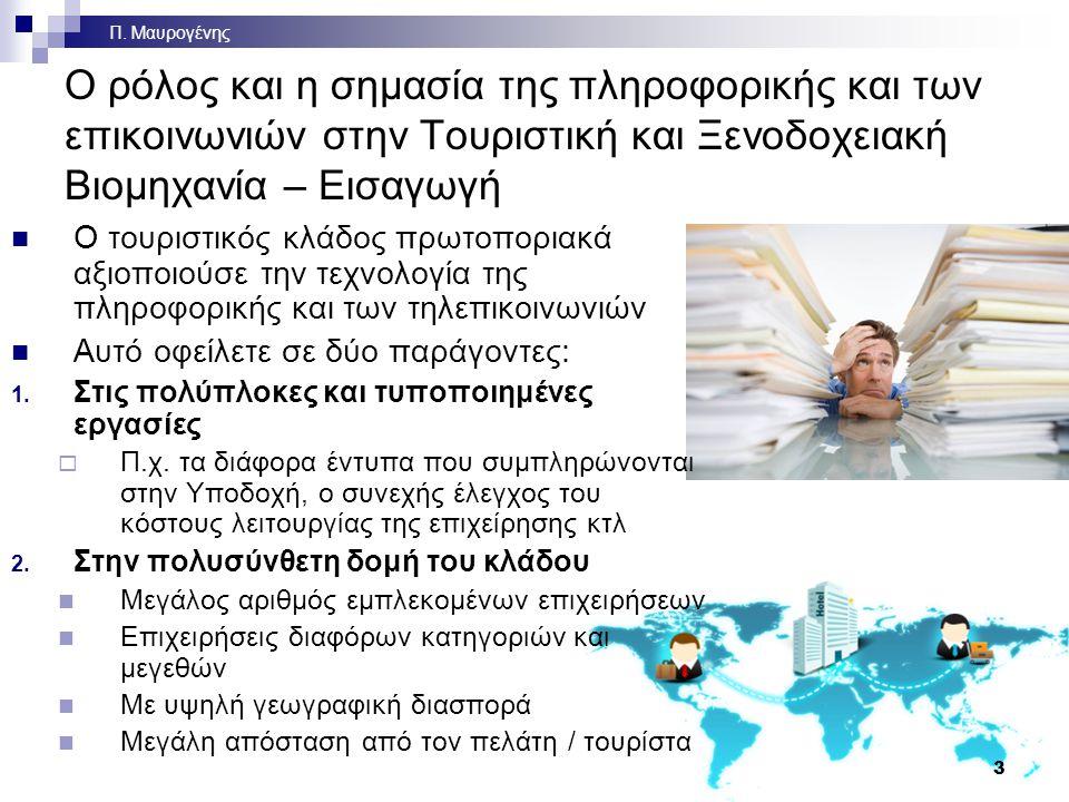 3 Π. Μαυρογένης Ο ρόλος και η σημασία της πληροφορικής και των επικοινωνιών στην Τουριστική και Ξενοδοχειακή Βιομηχανία – Εισαγωγή Ο τουριστικός κλάδο