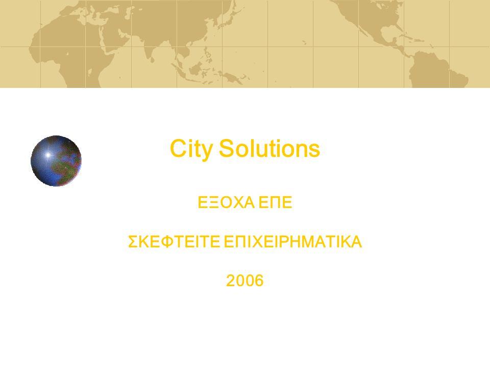 City Solutions ΕΞΟΧΑ ΕΠΕ ΣΚΕΦΤΕΙΤΕ ΕΠΙΧΕΙΡΗΜΑΤΙΚΑ 2006