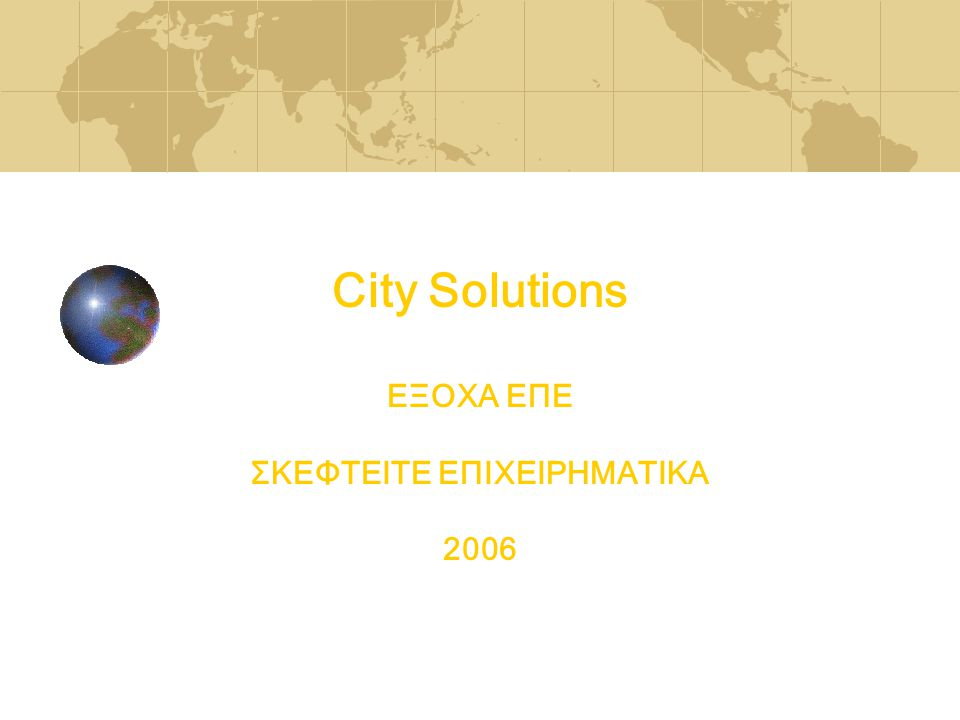 Exoha City Solutions Αποφυγή απωλειών από καθυστερήσεις σε πληρωμές λογαριασμού.